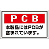 "PCB Waste Material Sign ""PCBs - This Product Contains PCBs."" PCB-2"