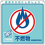 "General Trash Classification Labels ""Non-Combustible"" Separation-103"
