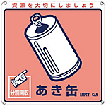 "General Trash Classification Labels ""Empty Cans"" Separation-107"