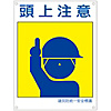 "Disaster Prevention Unified Safety Signage ""Watch Your Head"" KL 1 (Large)"
