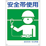 "Disaster Prevention Unified Safety Signage ""Wear Your Safety Belt"" KL 5 (Large)"
