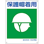 "Disaster Prevention Unified Safety Signage ""Wear Protective Gear"" KL 6 (Large)"