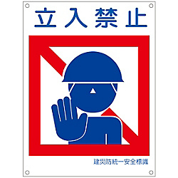 "Disaster Prevention Unified Safety Signage ""Do Not Enter"" KL 7 (Large)"