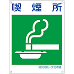 "Disaster Prevention Unified Safety Signage ""Smoking Area"" KL11 (Large)"