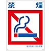 "Disaster Prevention Unified Safety Signage ""No Smoking"" KL12 (Large)"