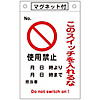 "Command Tag ""Do Not Turn Switch On: Do Not Use"" Tag -521"