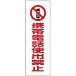 "Rectangular General Sign ""Do Not Use Mobile Phones"" GR198"