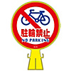 "Cone Head Sign, ""No Bicycle Parking"" CH-15"