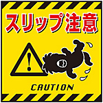 "Hanging Sign ""Warning. Slippery"" TS-5"