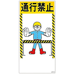 "JOY Illustration ""Access Prohibited"" JK-2"