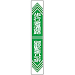 "Road Surface Traffic Sign ""Pedestrian Passage"" Road Surface -24"
