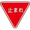"Road Surface Traffic Sign ""Stop"" Road Surface -330"