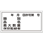 "Hazardous Material Sign ""Type, Product Name, Maximum Quantity, Security Supervisor"" KHY-30R"