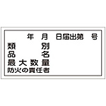 "Hazardous Material Sign ""Type, Product Name, Maximum Quantity, Person in Charge of Fire Prevention"" KHY-31R"
