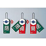 "Opening and Closing Tags for Rotary Valve ""Open (Red), Close (Green)"" Special 15-88"