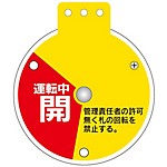 "Opening and Closing Tags for Rotary Valve ""Open during Operation, Operation Prohibited, Closed during Operation"" Special 15-350E"