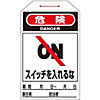 "One-Touch Tag ""Danger: Do Not Turn on Switch"" Tag-203"