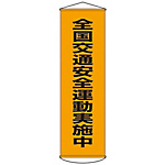 "Banner ""National Traffic Safety Campaign in Progress"" Hanger 23"