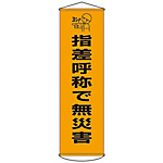 "Banner ""Prevent Disaster through Point and Call"" Hanger 27"