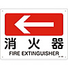"JIS Safety Sign (Direction) ""Fire Extinguisher ←"""