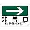 "JIS Safety Sign (Direction) ""Emergency Exit →"""
