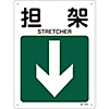 "JIS Safety Sign (Direction) ""Stretcher ↓"""