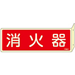 "Fire Extinguisher Placard - 3 (Horizontal) ""Fire Extinguisher ↓"""