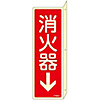 "Fire Extinguisher Placard - 3 (Vertical) ""Fire Extinguisher ↓"""