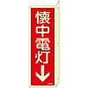 "Fire Extinguisher Placard - 3 (Vertical) ""Flashlight ↓"""