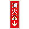 "Fire Extinguisher Placard - 6 (Vertical) ""Fire Extinguisher ↓"""