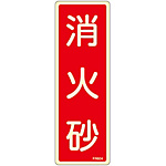 "Fire Extinguisher Placard - 6 (Vertical) ""Fire Extinguishing Sand"""