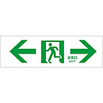 "Passage Guidance Sign ""← Emergency Exit →"""