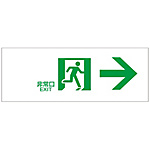 "Exit Guide Sign ""Emergency Exit →"" FA-302"