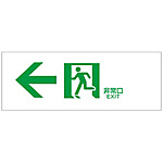 "Exit Guide Sign ""← Emergency Exit"" FA-303"
