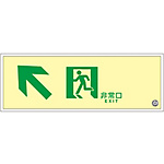 "High Brightness Phosphorescent Passage Guidance Sign ""Emergency Exit"" SUC-K030"