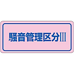 "Noise Control Sticker ""Noise Control Classification III"""
