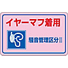 "Noise Control Sticker ""Wear Earmuffs Noise Control Classification III"""
