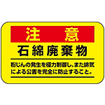 "Asbestos Warning Sticker ""Caution: Control Production of Asbestos Waste Dust as Much as Possible and Completely Prevent Public Contamination through Ventilation."""