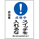 "Magnet Plate ""Inspection in Progress - Do Not Switch On"""