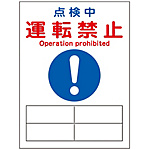 "Magnet Plate ""Inspection in Progress - Operation Prohibited"""