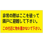 "Evacuation Sticker ""Break This to Go to Next Unit in Emergency. Escape Route, So Do Not Place Objects Here."""