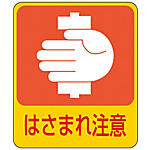 Hazard Prediction Sticker [Danger of Being Caught]