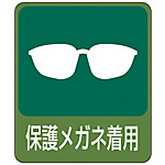 Hazard Prediction Sticker [for Protective Glasses]