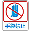 Hazard Prediction Sticker [Gloves Prohibited]