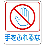 Hazard Prediction Sticker [Do Not Touch]