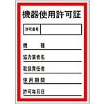 "Voucher Sticker, ""Equipment License Permit"""
