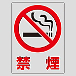 "Transparent Sticker ""No Smoking"""