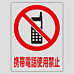 "Transparent Sticker ""Use of Mobile Phones Prohibited"""