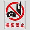 "Transparent Sticker ""Photography Prohibited"""