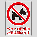 "Transparent Sticker ""No Pets Allowed"""